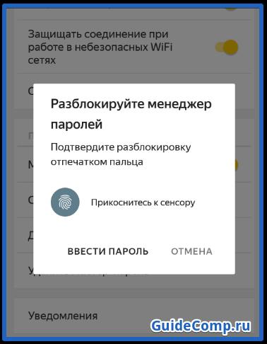 где найти пароли в яндекс браузере