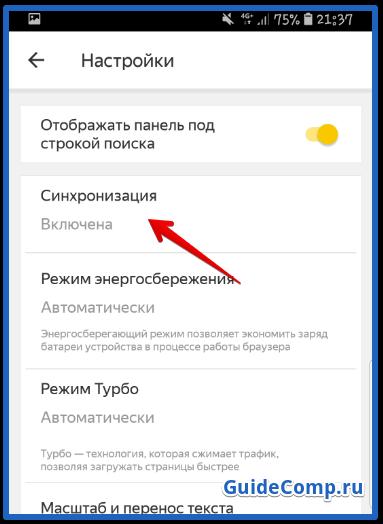 где в яндекс браузере сохраненные пароли