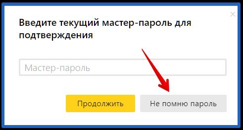 yandex браузер где хранятся пароли
