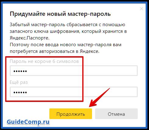 как посмотреть сохр пароли в яндекс браузере