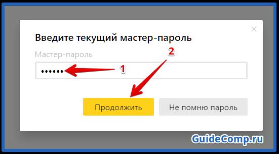как узнать пароль в яндекс браузере
