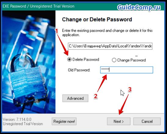 как назначить пароль на yandex browser