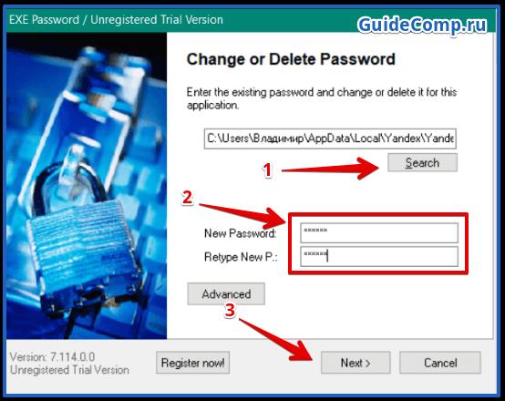 как сделать пароль на браузер яндекс