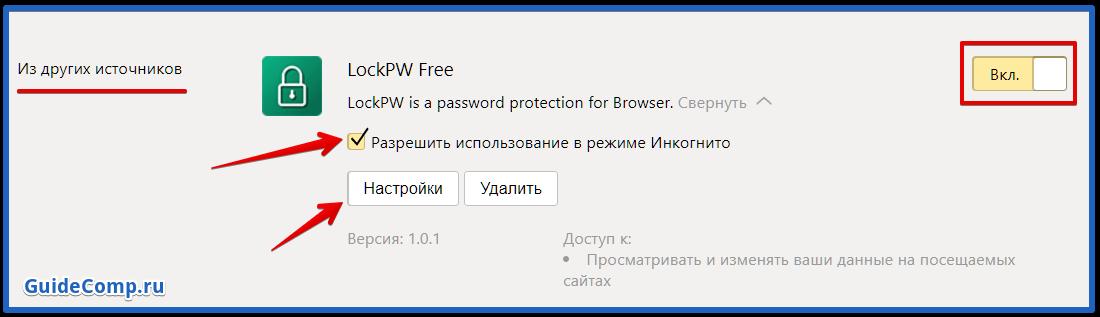 как добавить пароль на браузер яндекс