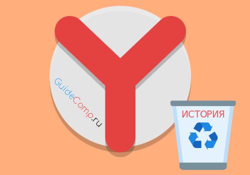 как очистить историю браузера яндекс