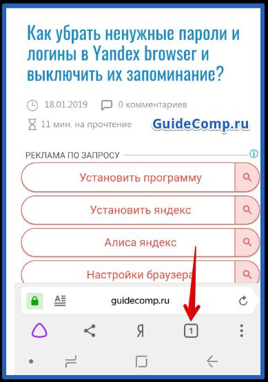 очистить историю браузера яндекс на телефоне