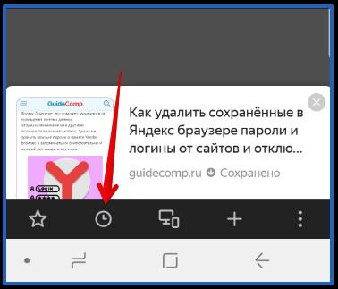 очистить историю браузера яндекс андроид