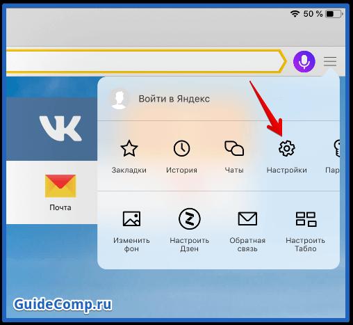 как очистить историю яндекс браузера на айфоне