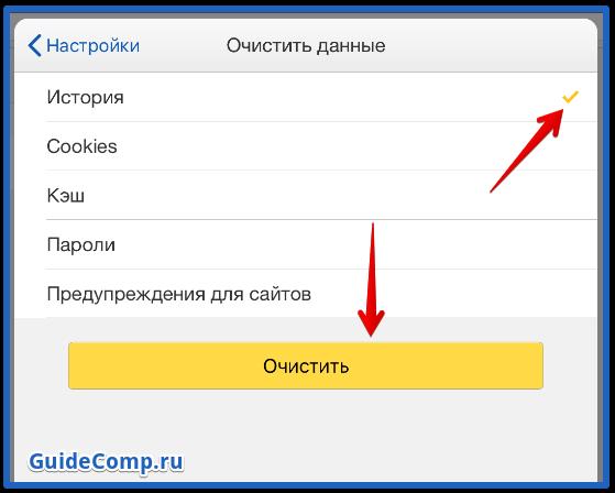 как удалить историю browser yandex на ios