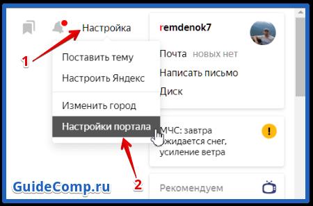 как удалить историю поиска в яндексе браузере
