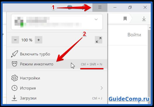 как удалить историю посещений браузера яндекс с компьютера