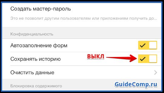 отключить историю browser yandex на смартфоне