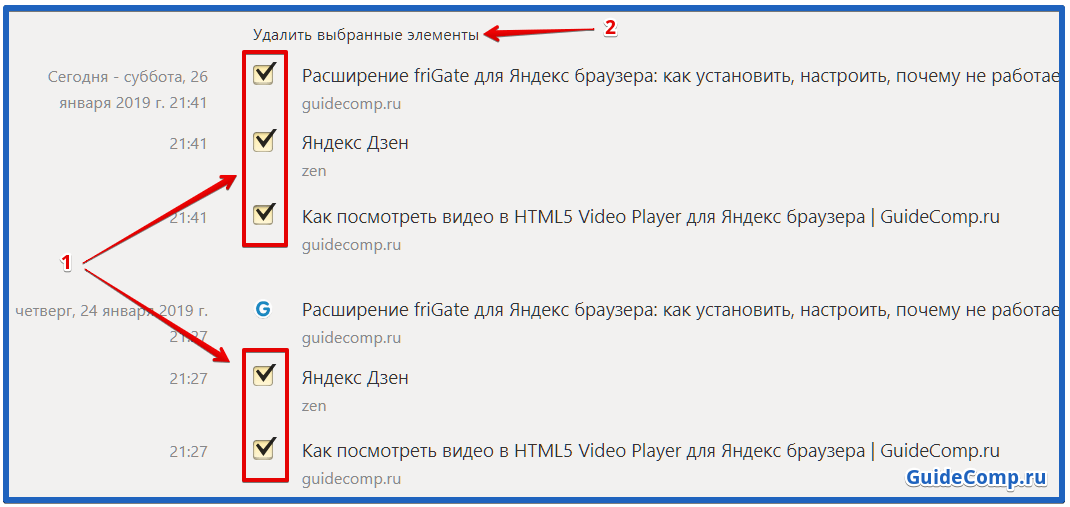 очистка истории браузера яндекс