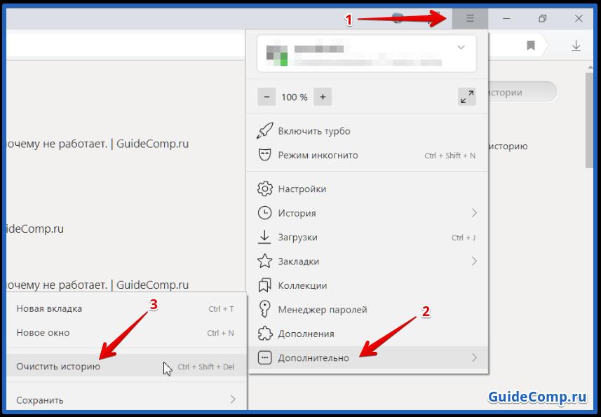 как удалить историю запросов в яндексе браузере