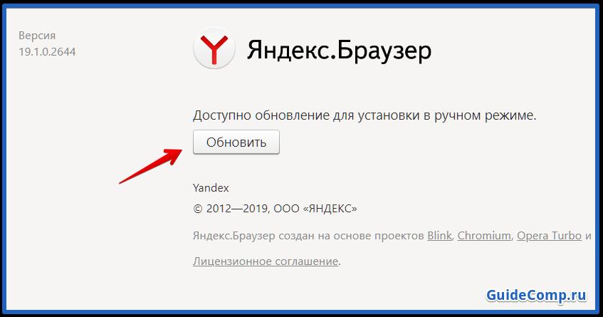 долго запускается яндекс браузер что делать