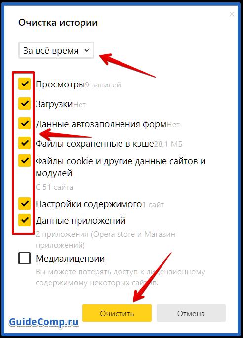 долго загружается браузер яндекс что делать