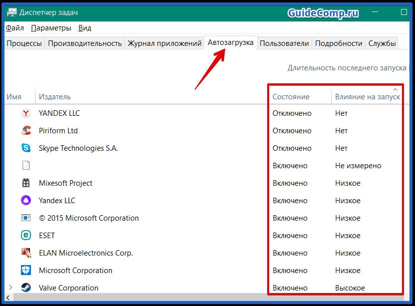 долго открывается яндекс браузер на виндовс 7