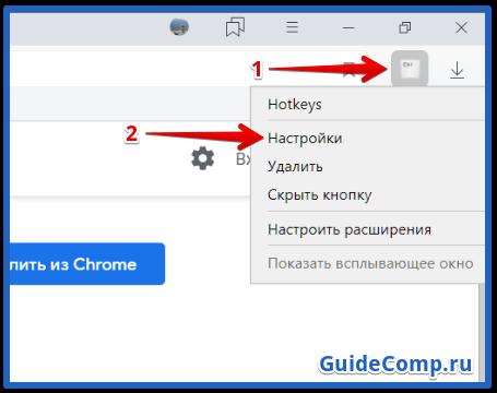 быстрые клавиши яндекс браузер