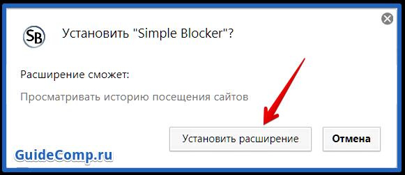 установка расширения Simple Blocker
