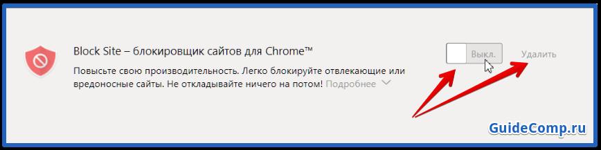 как в яндекс браузере убрать блокировку неподходящих сайтов
