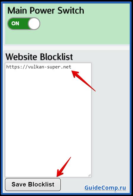 как заблокировать страницу в яндекс браузере