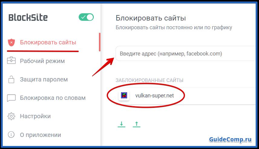 как в яндекс браузере заблокировать нежелательные сайты