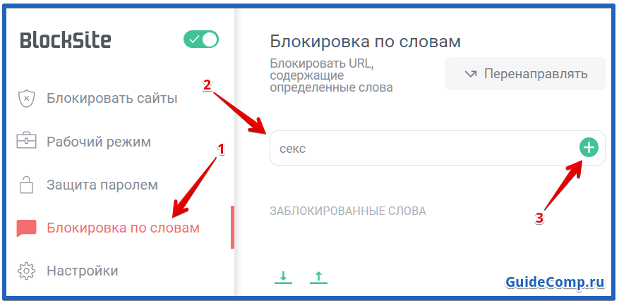 как разблокировать сайт в яндекс браузере