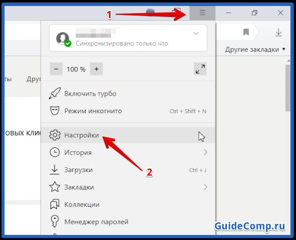 как поменять шрифт в браузере яндекс