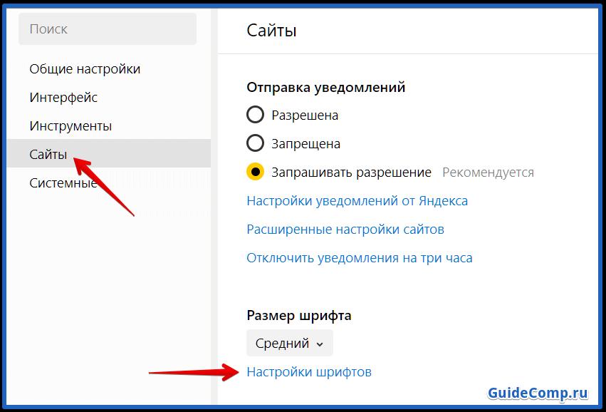 как настроить шрифт в яндекс браузере