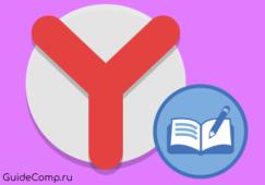 как поменять язык в браузере яндекс