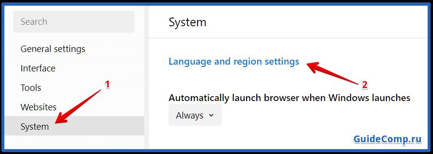 как сменить язык в браузере яндекс
