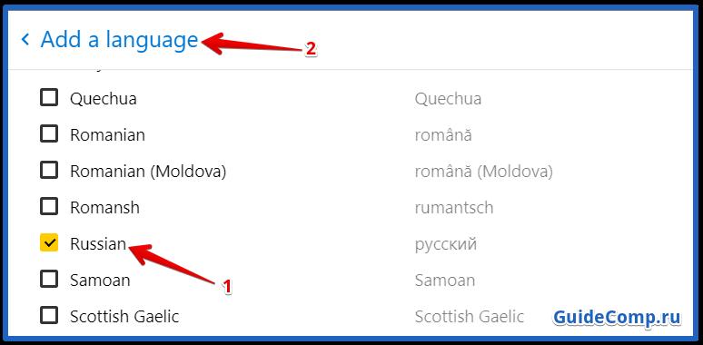как сделать яндекс браузер на русском языке