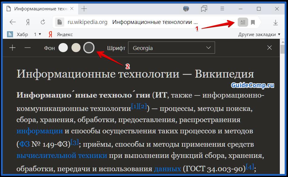 как сделать ночной режим в яндекс браузере