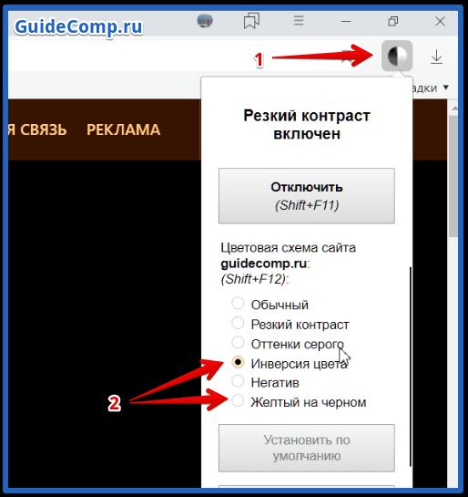 ночной режим в яндекс браузере на компьютере