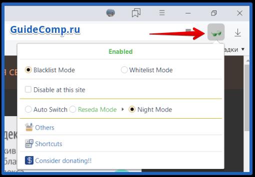 ночной режим в yandex browser