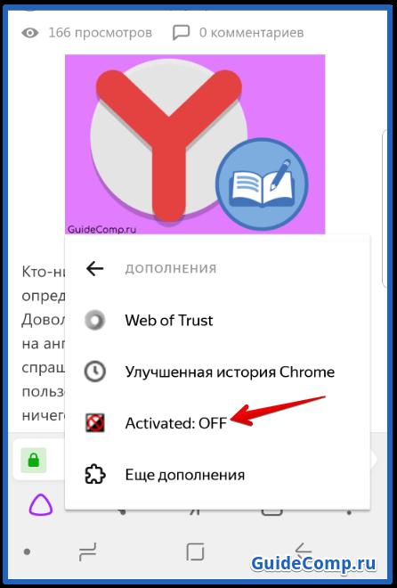 ночной режим в яндекс браузере на андроид