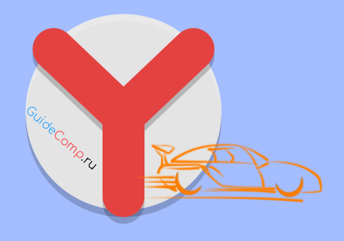 как включить турбо режим в яндекс браузере