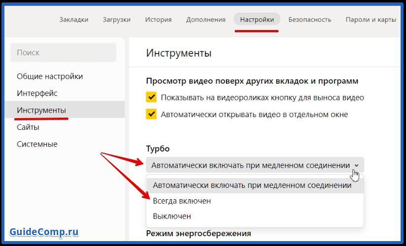 где кнопка турбо в яндекс браузере