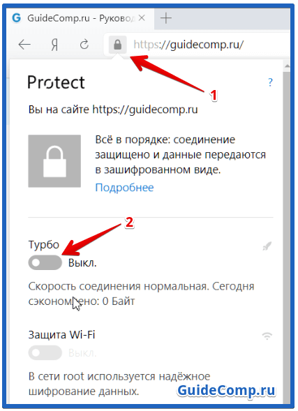 yandex браузер турбо режим
