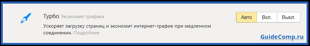 турбо кнопка в яндекс браузер