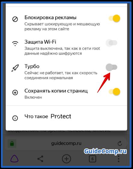 как работает турбо режим в яндекс браузере