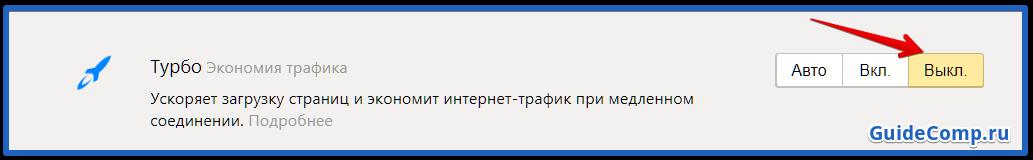 как отключить турбо в яндекс браузере