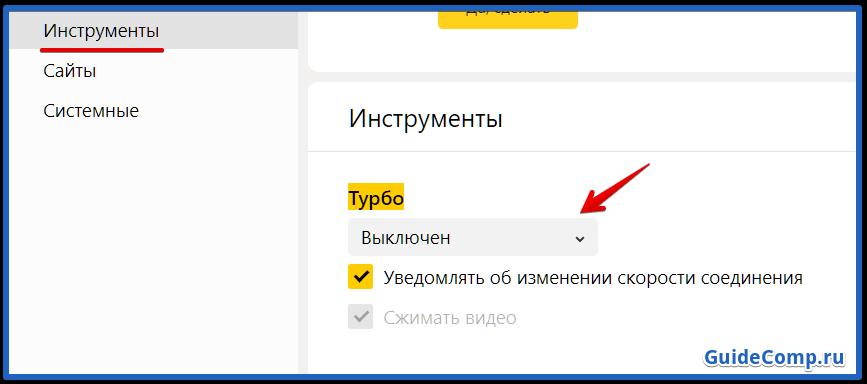 как отключить режим турбо в yandex browser