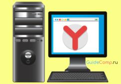 как установить яндекс браузер на компьютер бесплатно