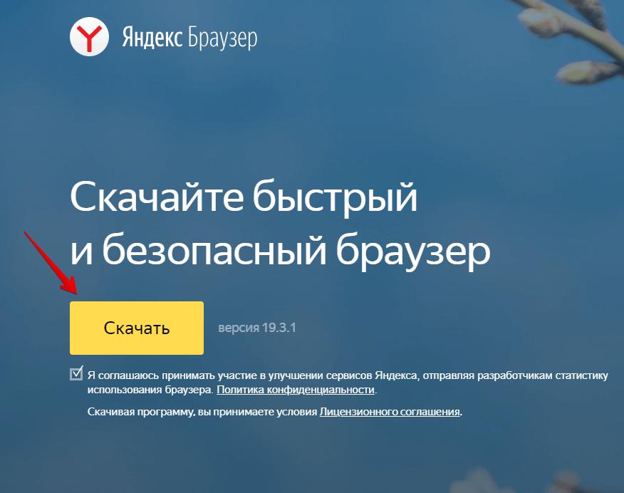 установка яндекс браузера для комфортной работы за ПК