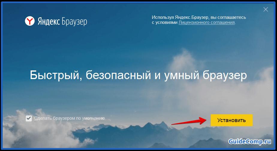 установить браузер яндекс последней версии бесплатно