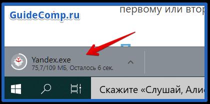 яндекс браузер оффлайн установщик