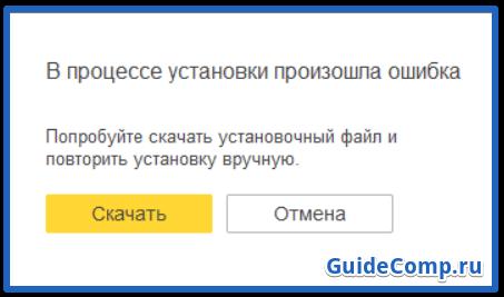 скачать и установить новый яндекс браузер бесплатно