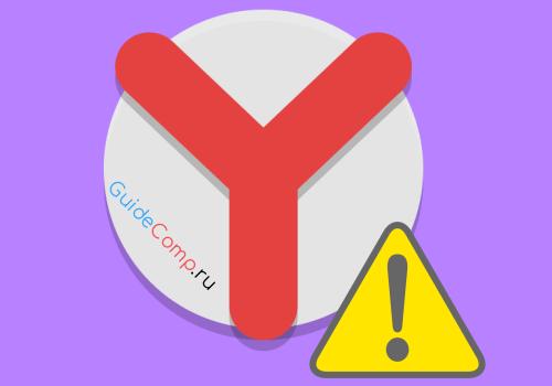 не устанавливается яндекс браузер