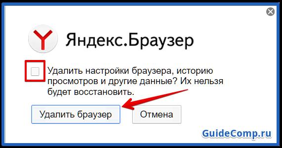 смена языка яндекс браузера